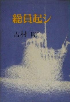soinokoshi_1971.jpg