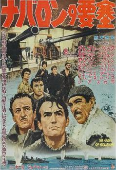 the-guns-of-navarone-japanese-movie-poster-1961.jpg