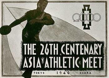 the 26th centenary asia athletic meet 1940.jpg