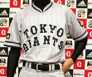tokyo giants.jpg